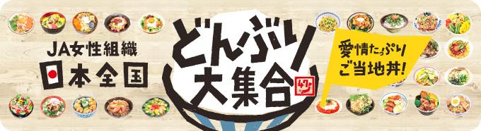 JA女性組織 日本全国 どんぶり大集合