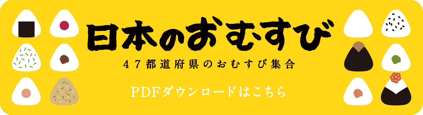 日本のおむすび