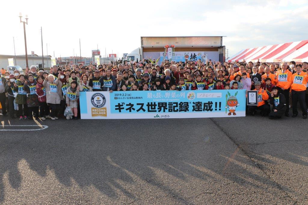 JAぎふ合併10周年記念企画<br>「最も長い野菜の列」ギネス世界記録に認定!
