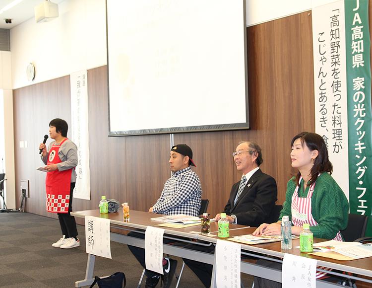 地域で輝け!JA高知女性組織協議会☆<br>食と農の大切さを地域に繋ぐ