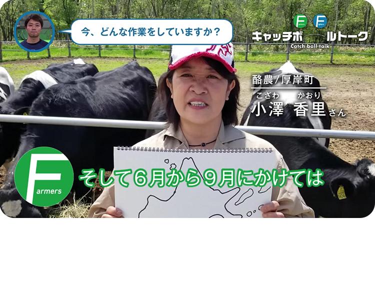WEBを活用して農業の魅力をPR