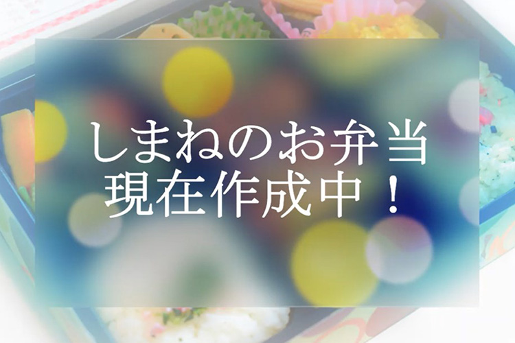 """「たべる!のむ!かざる!産地応援プロジェクト」<br>""""しまねのお弁当""""現在作成中!"""